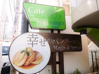 幸せのパンケーキ店の前.jpg